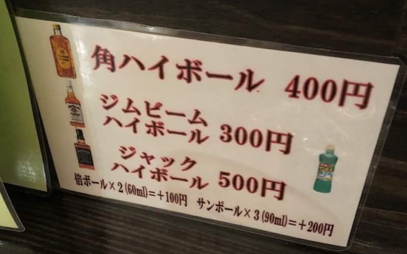 長崎 たたんばあ 立ち飲み